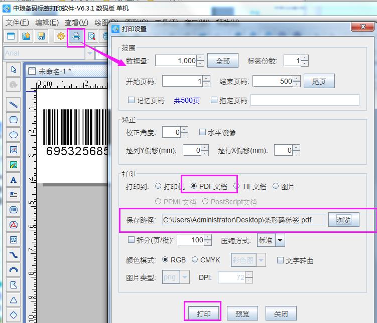 条形码生成软件如何制作A级条码(3)