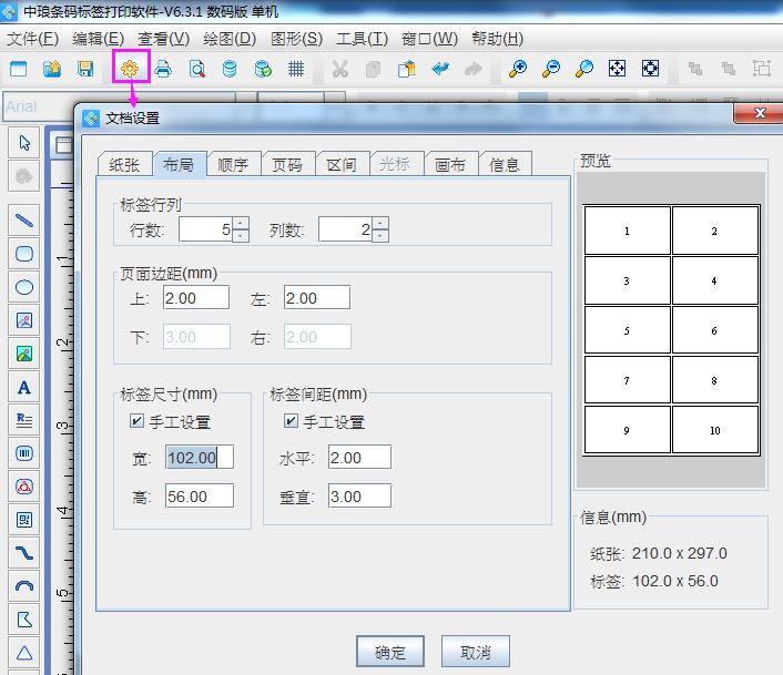 普通打印机如何在A4纸上打印不同内容的标签(1)