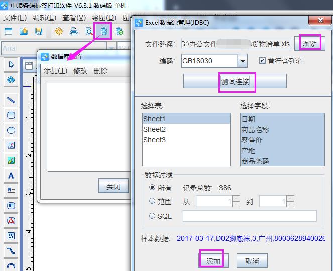 普通打印机如何在A4纸上打印不同内容的标签(2)