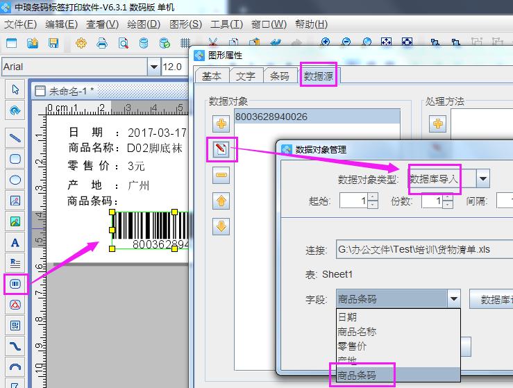 普通打印机如何在A4纸上打印不同内容的标签(5)