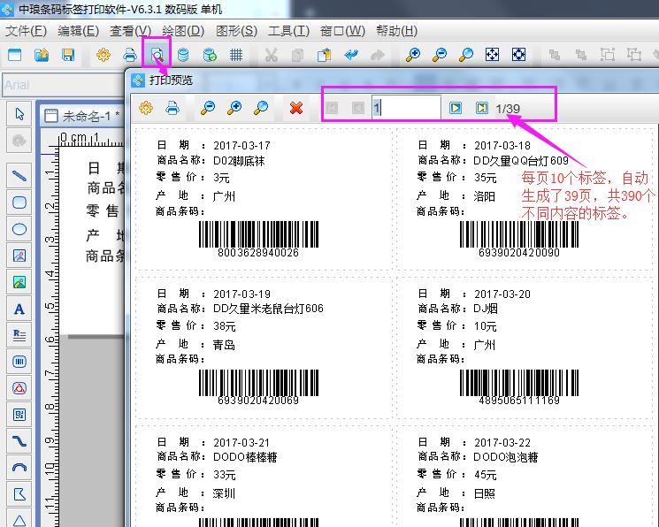 普通打印机如何在A4纸上打印不同内容的标签(6)