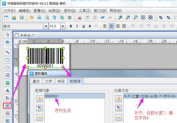 条码软件如何在条形码下方显示文字信息(1)