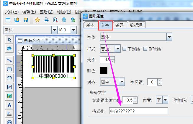 条码软件如何在条形码下方显示文字信息(2)