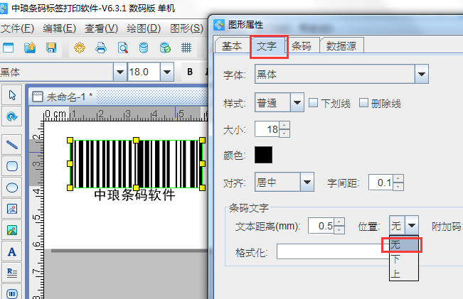 条码软件如何在条形码下方显示文字信息(3)