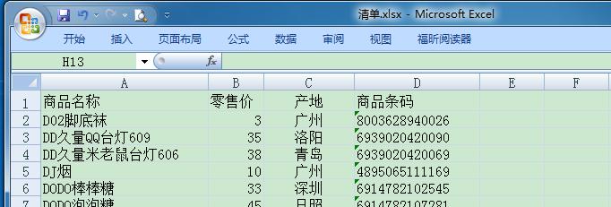 条码打印软件如何将Excel导入使用(1)