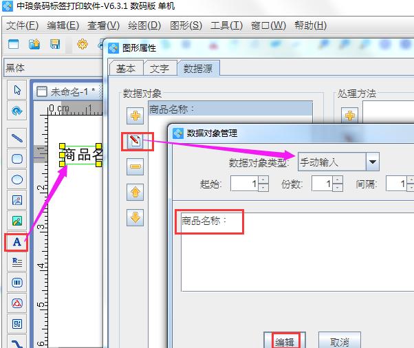 条码打印软件如何将Excel导入使用(3)
