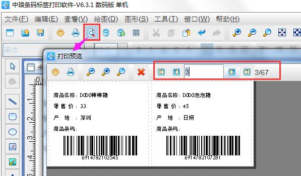条码打印软件如何将Excel导入使用(6)