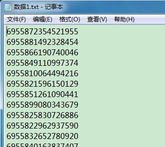 如何在电脑上批量生成物流条码(1)
