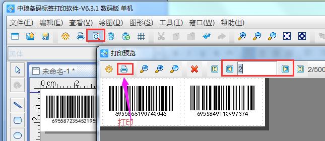如何在电脑上批量生成物流条码(4)