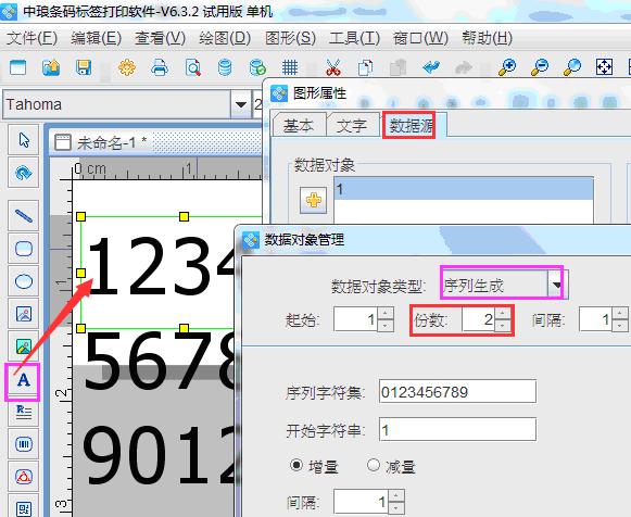 条码标签打印软件如何重复打印流水号(1)