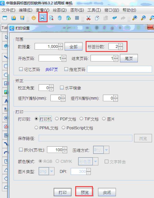 条码标签打印软件如何重复打印流水号(4)