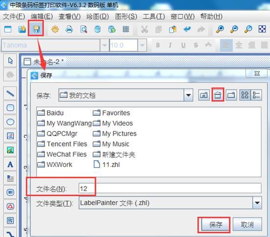 标签打印软件怎么保存标签(3)