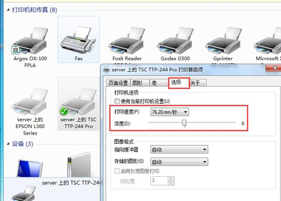 TSC条码机打印如何设置打印速度(1)