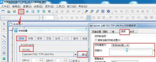 TSC条码机打印如何设置打印速度(2)