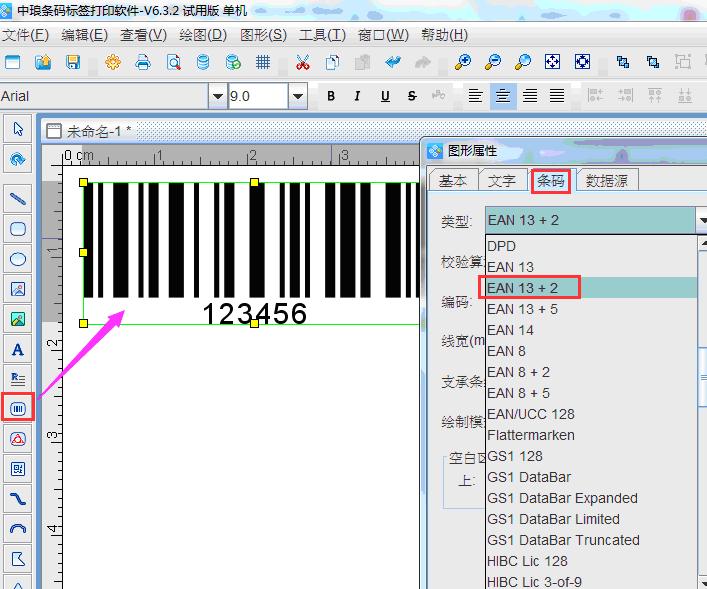 如何生成带附加码的EAN13商品条码(2)