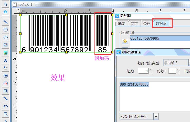 如何生成带附加码的EAN13商品条码(3)