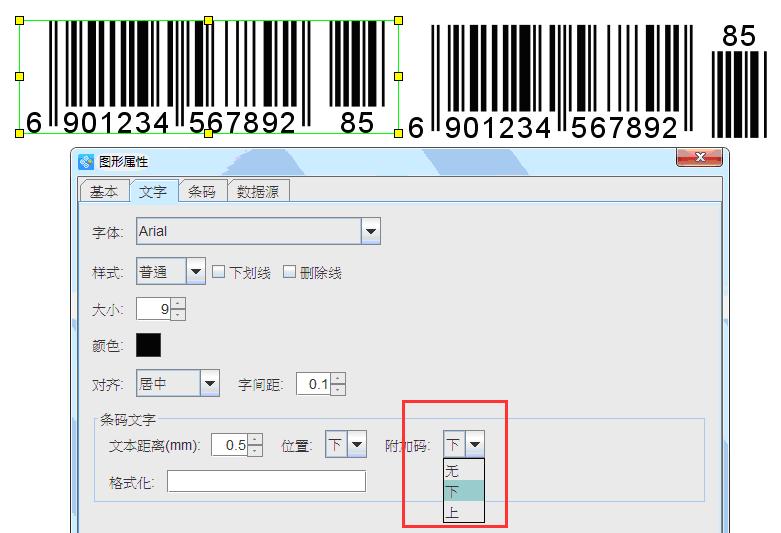 如何生成带附加码的EAN13商品条码(4)