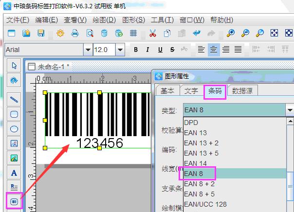 条码生成器之批量生成EAN-8商品条码(2)