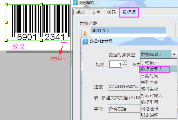 条码生成器之批量生成EAN-8商品条码(3)
