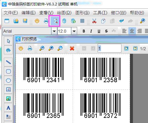 条码生成器之批量生成EAN-8商品条码(4)