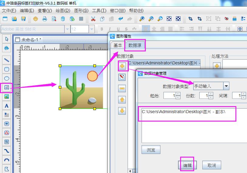 条码打印软件如何批量导入图片和图片名称(2)