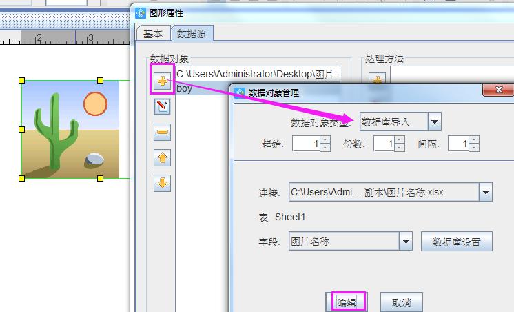 条码打印软件如何批量导入图片和图片名称(3)
