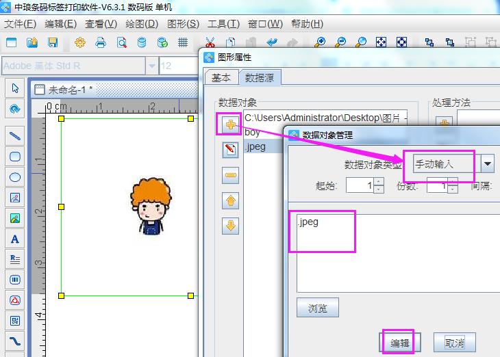 条码打印软件如何批量导入图片和图片名称(4)