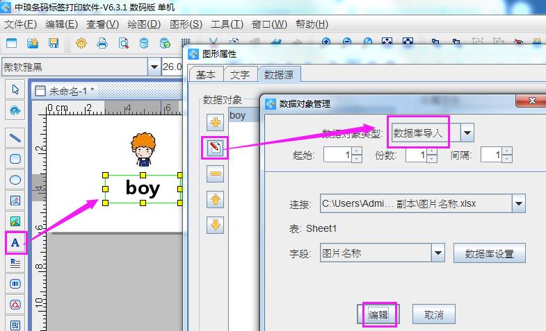 条码打印软件如何批量导入图片和图片名称(5)