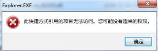 标签打印软件提示此快捷方式引用的项目无法访问(1)