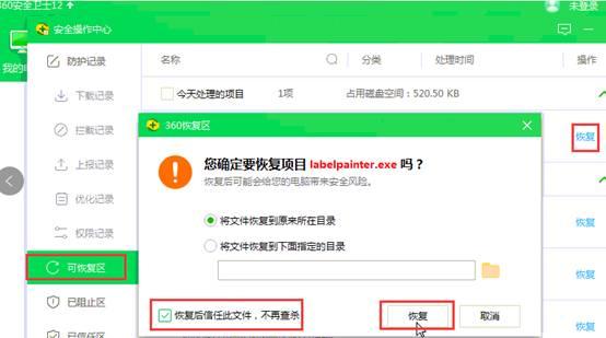 标签打印软件提示此快捷方式引用的项目无法访问(3)