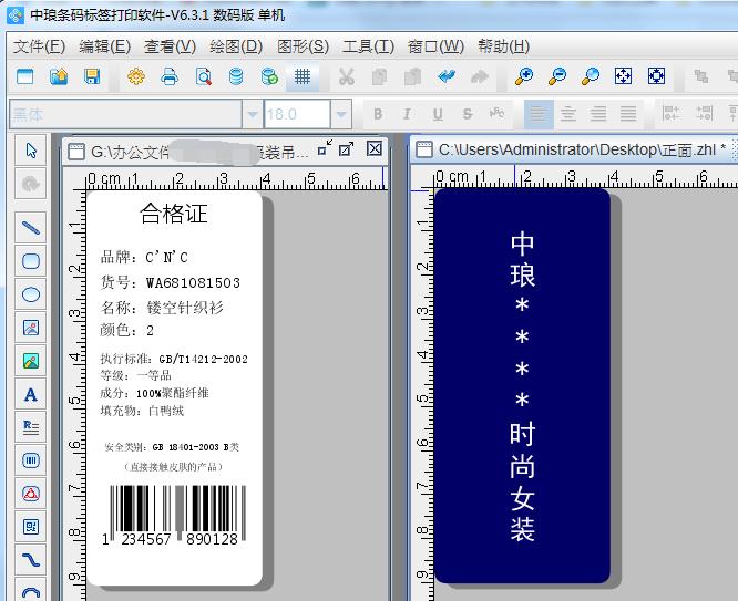 标签打印软件如何输出双面打印的文档(1)
