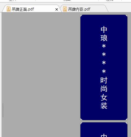 标签打印软件如何输出双面打印的文档(3)