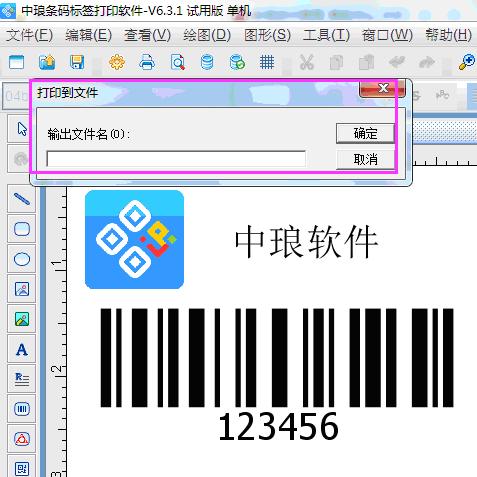 标签软件点打印弹出打印到文件怎么解决(1)