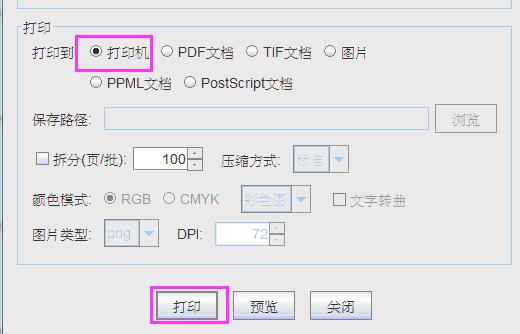 标签软件点打印弹出打印到文件怎么解决(3)