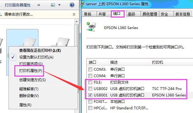 标签软件点打印弹出打印到文件怎么解决(4)