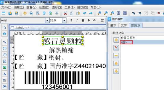 条码打印软件中标签预览正常打印无反应怎么解决(1)