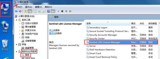 有关条码软件找不到sentinel锁的解决方案(2)