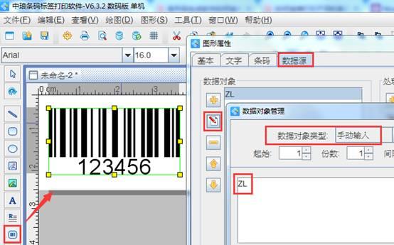 条形码生成软件如何连续生成不同的条形码(1)