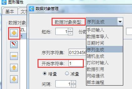 条形码生成软件如何连续生成不同的条形码(2)