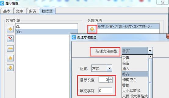 条形码生成软件如何连续生成不同的条形码(3)