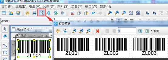 条形码生成软件如何连续生成不同的条形码(4)