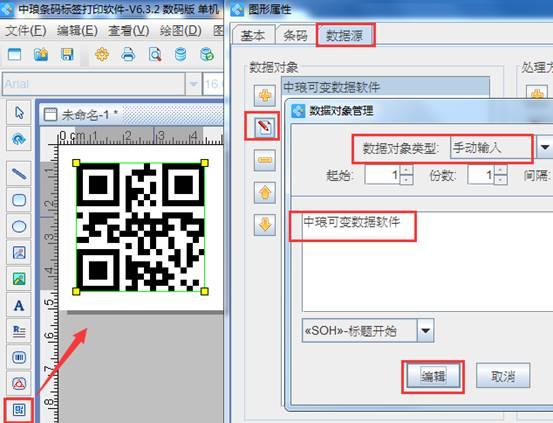 可变条码打印软件如何实现二维码数据换行显示(1)