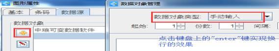 可变条码打印软件如何实现二维码数据换行显示(2)