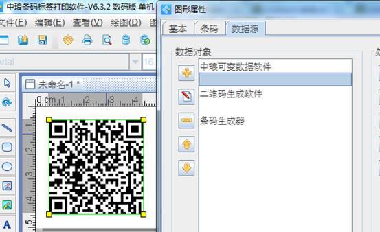 可变条码打印软件如何实现二维码数据换行显示(3)