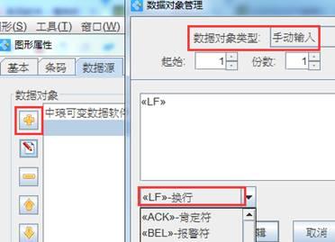 可变条码打印软件如何实现二维码数据换行显示(4)