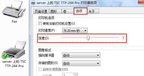 如何解决条码打印软件打印的条形码无法扫描的问题(1)