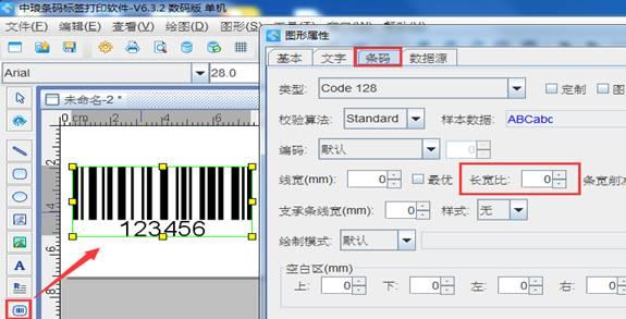 如何解决条码打印软件打印的条形码无法扫描的问题(2)