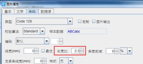 如何解决条码打印软件打印的条形码无法扫描的问题(3)