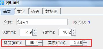 如何解决条码打印软件打印的条形码无法扫描的问题(4)