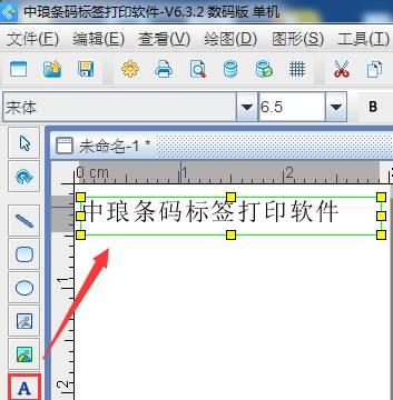 标签打印软件如何竖向排版文字(1)